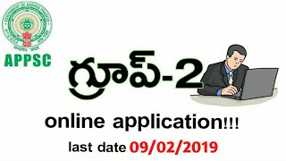 How to apply group 2 online application!APPSC GROUP 2 2018 APPLICATION PROCESS!group 2 online apply!