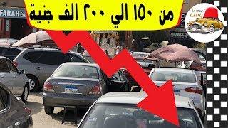 ملك السيارات | عربيتك علي قد ميزانيتك شاهد السيارات من ١ ...