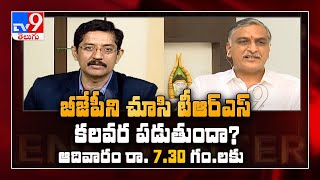 Promo: Minister Harish Rao in Encounter With Murali Krishn..