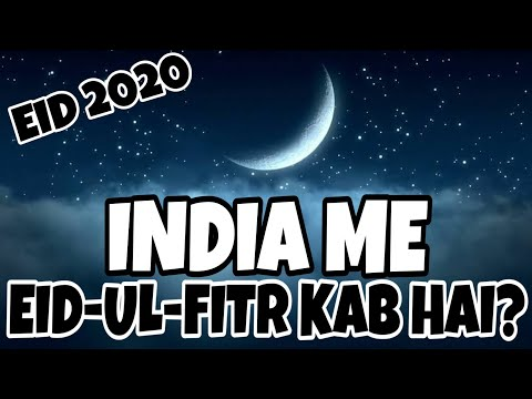 Eid kab hai 2020||Eid ul fitr 2020 date in India|Eid ul fitr 2020 date in Saudi Arabia|Eid date 2020
