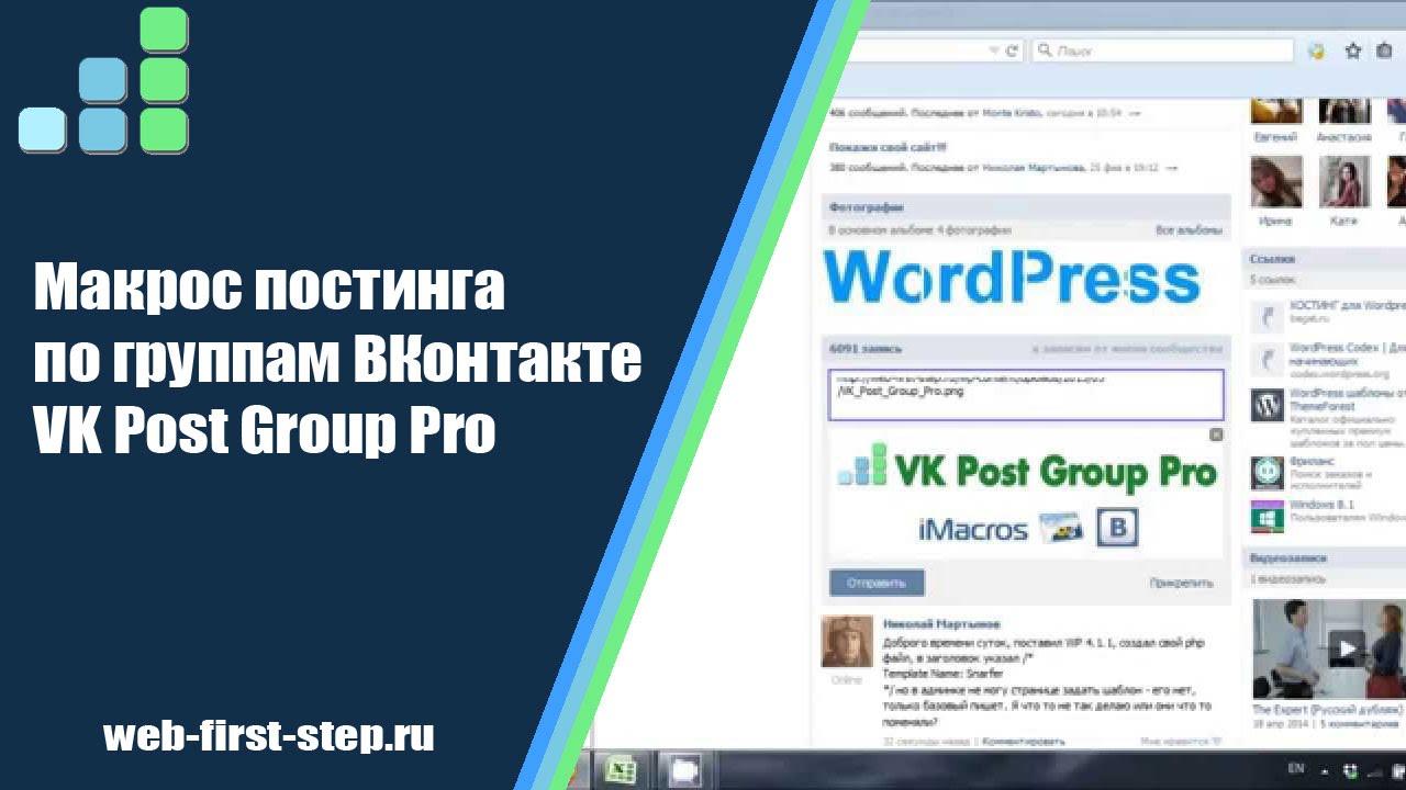 Автопостинг по группам ВКонтакте для iMacros — VK Post Group Pro и