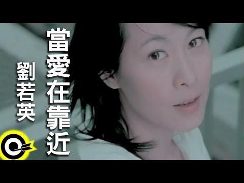 劉若英-當愛在靠近 (官方完整版MV)