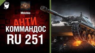 Ru 251 - Антикоммандос №20 - от   Mblshko