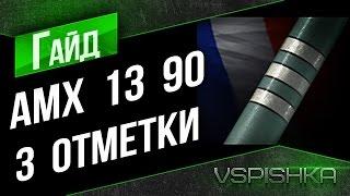 AMX 13 90 - Гайд о 3 отметках (оборудование , перки и стиль игры)