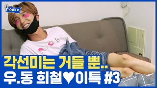 (ENG/SPA) [#SuperTV] Hee Chul gets undressed, Leeteuk MCs, Hee Chul ♥ Leeteuk③ | #Mix_Clip | #Diggle