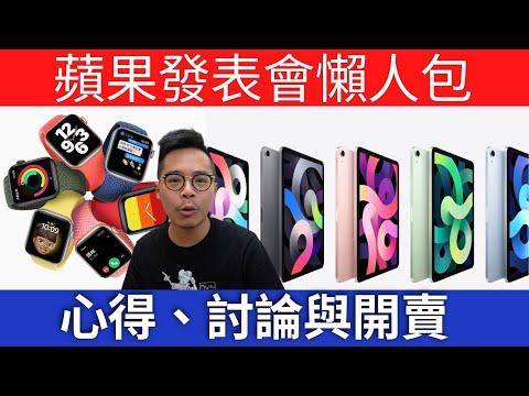 蘋果發表會懶人包 & 心得!Apple Watch 6, SE & iPad Air 4 選購心得分享