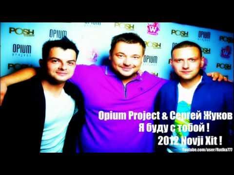 Сергей Жуков & Opium Project - Я Буду С Тобою (2012 New!!)