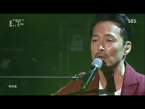 07.강산에-라구요,명태 | 2018 남북 평화 협력 기원 평양공연 봄이 온다