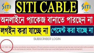 After DTH New Ruled By TRAI |Siti Cable Login Problem/Error | SITI CABLE Website/Apps Not Working