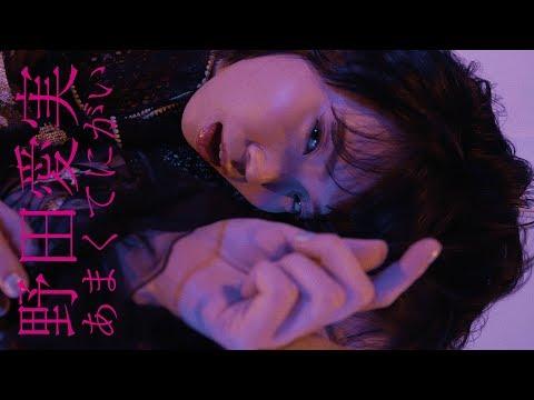 野田愛実「あまくてにがい」Music Video