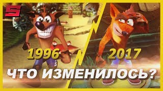 CRASH BANDICOOT: РЕМЕЙК против ОРИГИНАЛА