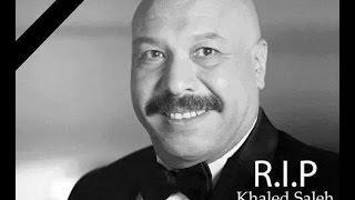 وفاة خالد صالح