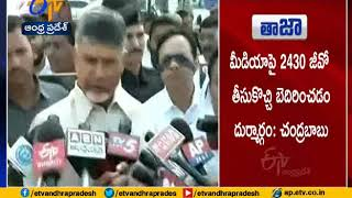 Chandrababu Vents Anger on Govt. Over Ban on Some Media C..