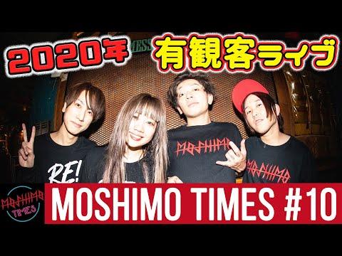 MOSHIMO TIMES #10 念願の有観客ワンマンライブに密着@新宿LOFT