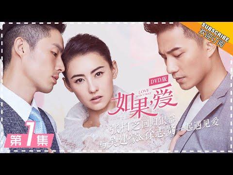 【ENG SUB】DVD版 |《如果,爱》第1集:万嘉玲被婆婆催生 Love Won't Wait EP1【芒果TV独播剧场】