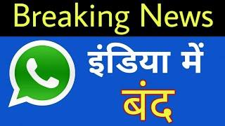 WhatsApp इंडिया में बंद | Breaking News WhatsApp Down In India | Instagram, Facebook & WhatsApp Down