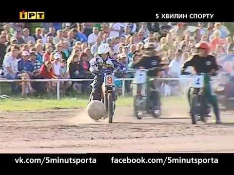 Мотобол. Колос - Поділля 5:1. Чемпіонат України 2014