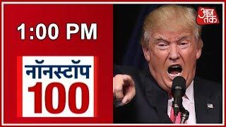 नॉनस्टॉप 100: अमेरिका ने किया पाकिस्तान से आगाह
