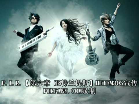HITFM30s宣传F.I.R.飞儿乐团【第六章 亚特兰提斯】