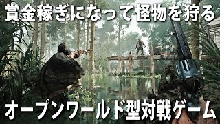 【Hunt Showdown】怪物だらけのオープンワールドで他プレイヤーと戦いながら賞金稼ぎしていく激ムズなオンラインゲーム【アフロマスク】