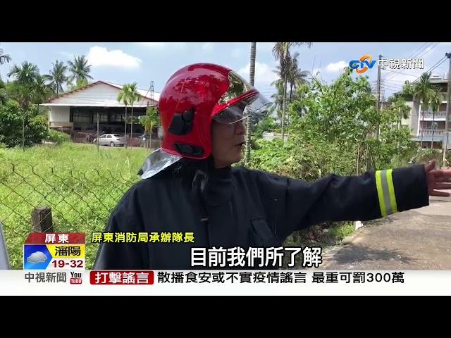 屏東內埔平房火警 母緊抱8月嬰雙亡