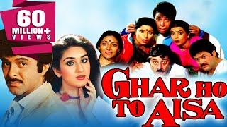 Ghar Ho Toh Aisa 1990 | Full Hindi Movie | Anil Kapoor, Meenakshi Seshadri, Kader