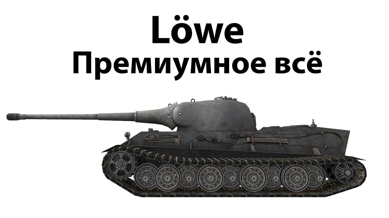Lowe - Премиумное всё