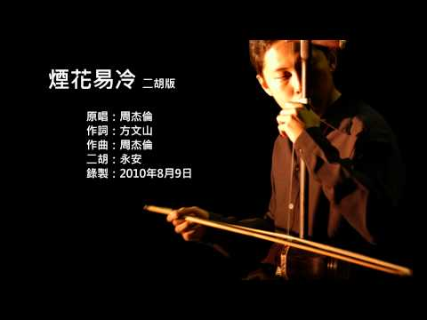 周杰倫-煙花易冷 二胡版 by 永安 Jay Chou - Fireworks Cool Easily (Erhu Cover)