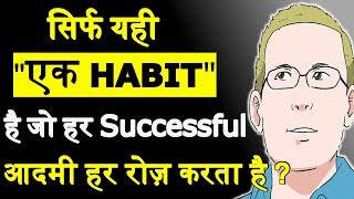 सिर्फ यही एक HABIT हमे SUCCESSFUL बना सकती है   THIS IS THE ONLY 1 HABIT OF HIGHLY SUCCESSFUL PEOPLE
