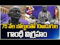 75 వేల బోల్టులతో 10అడుగుల గాంధీ విగ్రహం   Sculptor Makes Gandhi Statue with 75,000 Iron Bolts   10TV