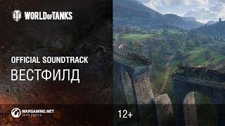 Вестфилд - Официальный саундтрек