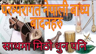 Nepali folk musical instruments