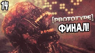 Prototype Прохождение На Русском #14 — ФИНАЛ / Ending