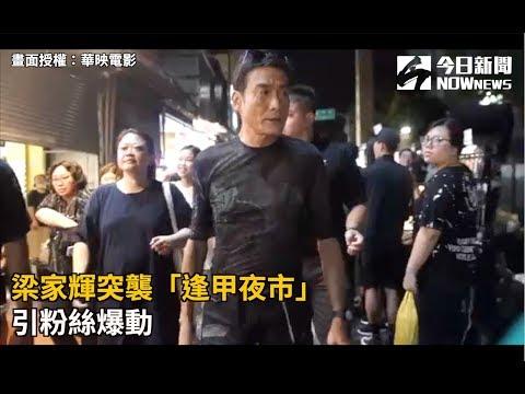 梁家輝突襲「逢甲夜市」 引粉絲爆動