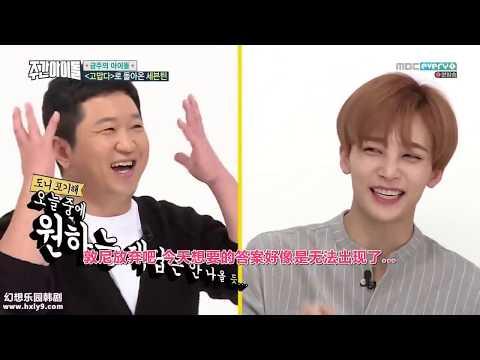 [中字]一週偶像Weekly Idol Ep.324 20180214 - Seventeen