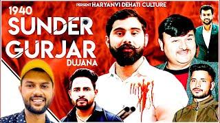 New Gujjar Song | Sunder Gurjar Dujana | Full History Song | Harendra Nagar | New Gurjar Song 2019
