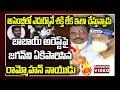 Ram Mohan Naidu sensational comments on CM YS Jagan