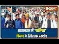 Protests Erupt In Rajasthan, Haryana, Uttar Pradesh Over Panipat Movie | IndiaTV News