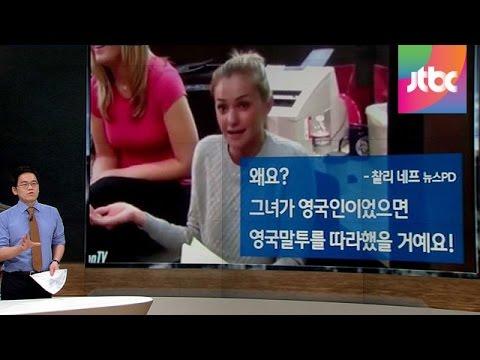[팩트체크] '영어 발음 조롱'…미 방송 EXID 인종차별 논란