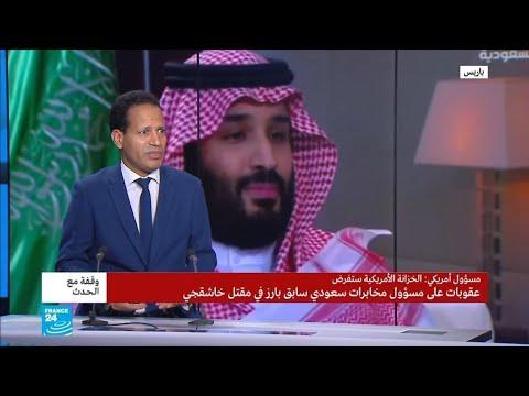 التقرير الاستخباراتي الأمريكي عن مقتل جمال خاشقجي