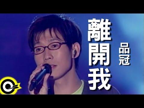 品冠 Victor Wong【離開我】Official Music Video