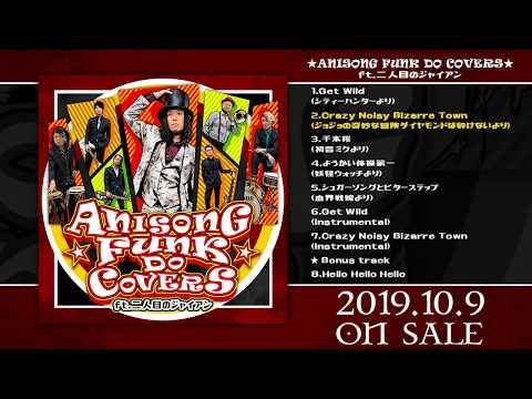 【10/9発売】ANISONG FUNK DO COVERS ft. 二人目のジャイアン ダイジェスト