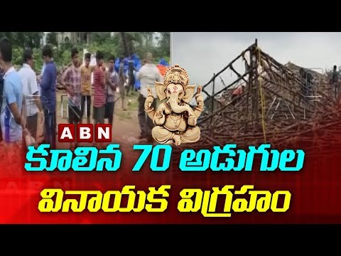 70 Feet Ganesh idol collapses In Vizag