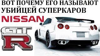 Nissan GTR/ГТР.ОН ЗАСТАВИЛ ВСЕХ С СОБОЙ СЧИТАТЬСЯ