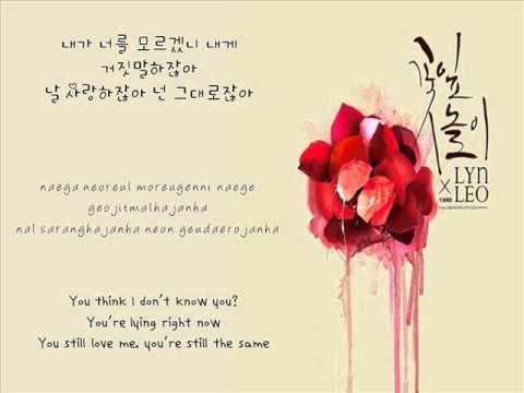 린(LYn) X 레오(LEO of VIXX) - 꽃잎놀이(Blossom Tears) [Hangul+Romanization+English] Lyrics