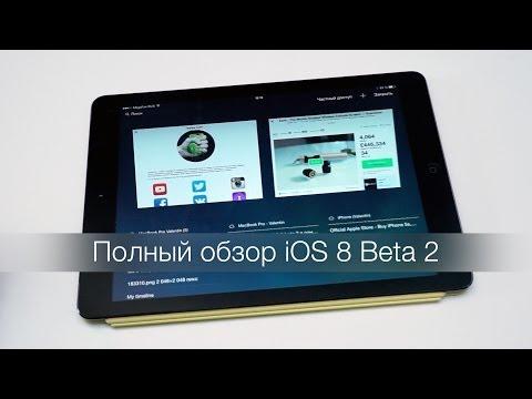 Apple's iOS 8 Beta 2 - полный обзор