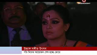 Bengal Classical Music Festival 2015 Last Day