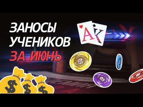"""ТОП-5 ЗАНОСОВ УЧЕНИКОВ """"АКАДЕМИИ ПОКЕРА"""" ЗА ИЮНЬ"""