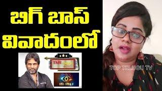 Bigg Boss row: Swetha Reddy slams singer Geetha Madhuri, i..