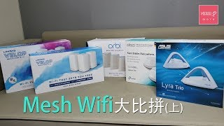 Mesh WiFi 大比拼(上) - 性價比最高原來係佢?